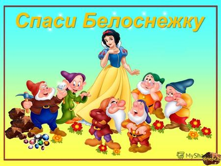 Спаси Белоснежку a frog a cat a hen a lamp a dress a hat.