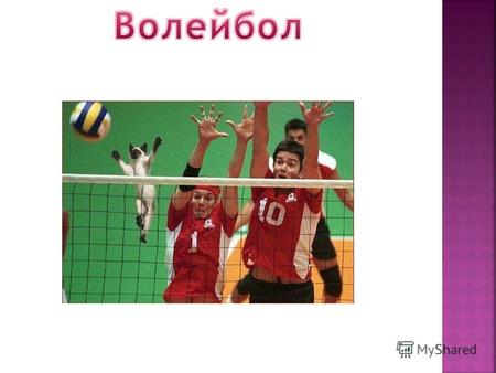 Дословно с английского название игры (volleyball) переводится, как«ударять мяч с лёта» Это вид спорта, командная спортивная игра, в процессе которой две.