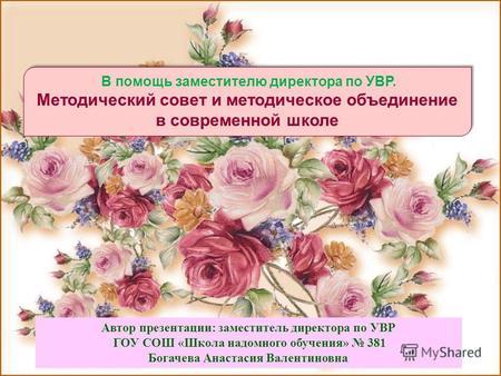 Должностная Инструкция Зам Директора По Вр Школы-Интерната