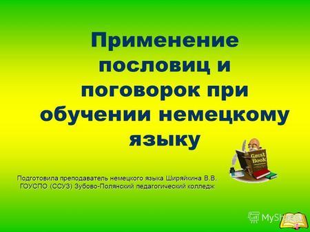 Яковлев В.В. Экологическая безопасность, оценка риска