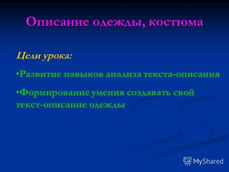 русский язык 5 класс картина решетникова мальчишки