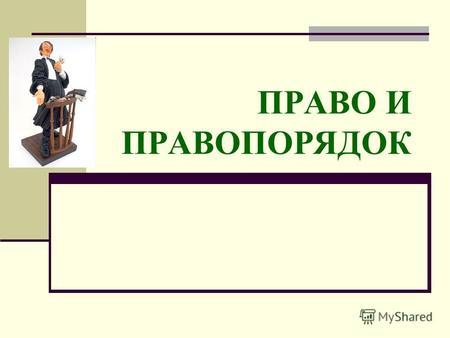 Презентация на тему Отчет о прохождении производственной  ПРАВО И ПРАВОПОРЯДОК ЧТО ТАКОЕ ПРАВОПОРЯДОК ЗАДАЧА ГОСУДАРСТВА установить правовой порядок и законность