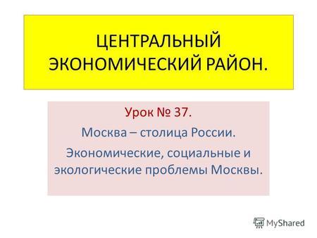 Презентация центральный экономический район