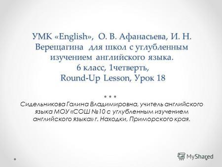 учебник английского языка 6 класс верещагина афанасьева скачать