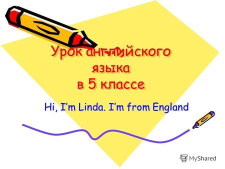 урок английского языка в 5 классе знакомство