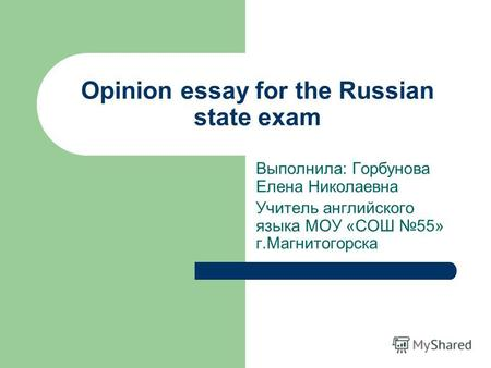Are exams necessary opinion essay