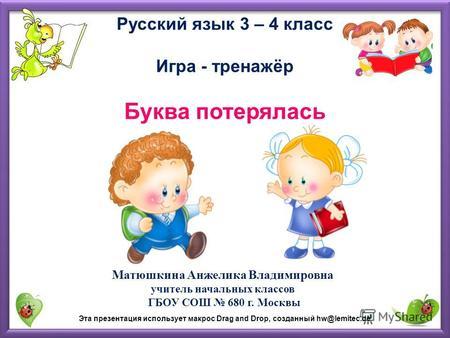 Игры по русскому языку 3 класс