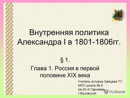 prezentatsiya-po-angliyskomu-politika-aleksandra-1