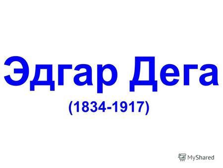 П�езен�а�ия на �ем� quotЭдга� Дега �одил�я 19 и�ля 1834 года
