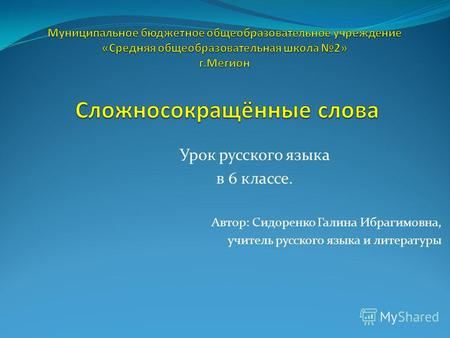урок русского языка устной речи знакомство