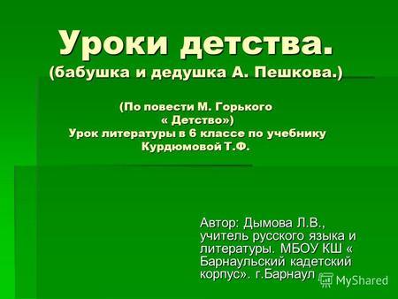 урок чтения 2 класс пушкин у лукоморья дуб зеленый презентация