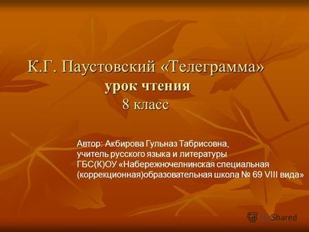 презентация знакомство с учебником русского языка