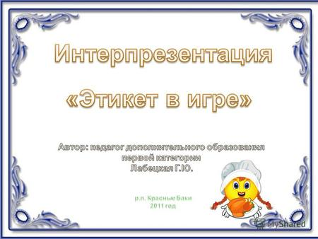 Эта презентация использует макрос Drag and Drop, созданный hw@lemitec.de.