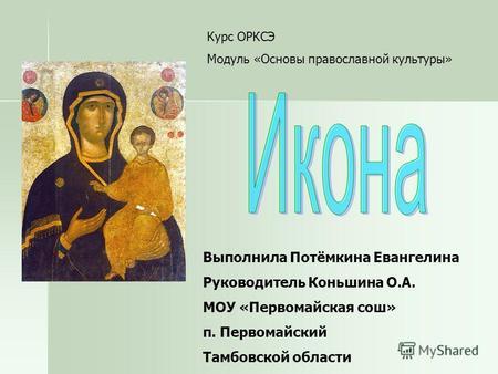 Именины евангелины по православному календарю