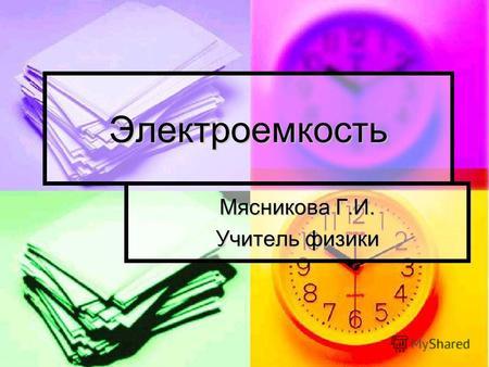 Электроемкость Мясникова Г.И. Учитель физики. Уединенный проводник Уединенный проводник – это проводник, расположенный так далеко от заряженных тел, что.
