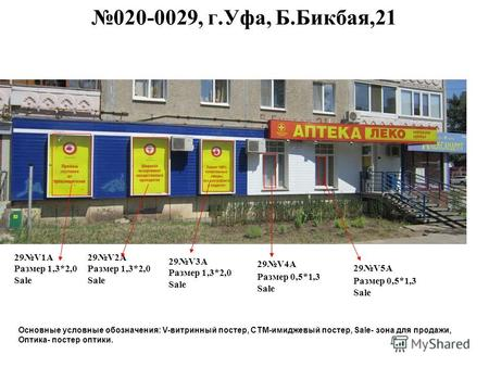 020-0029, г.Уфа, Б.Бикбая,21 29V1A Размер 1,3*2,0 Sale 29V2A Размер 1,3*2,0 Sale 29V3A Размер 1,3*2,0 Sale 29V4A Размер 0,5*1,3 Sale 29V5A Размер 0,5*1,3.