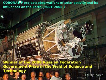 CORONAS-F project: observations of solar activity and its influences on the Earth (2001-2005 ) Winner of the 2008 Russian Federation Government Prize in.