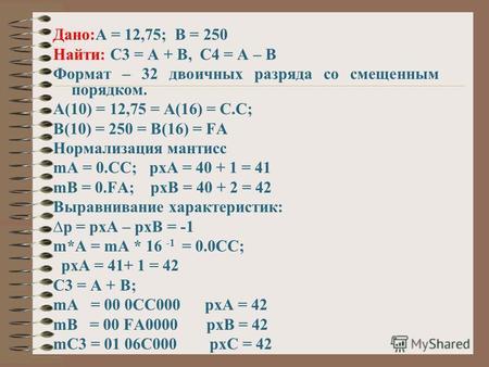 формат целых двоичных чисел со знаком