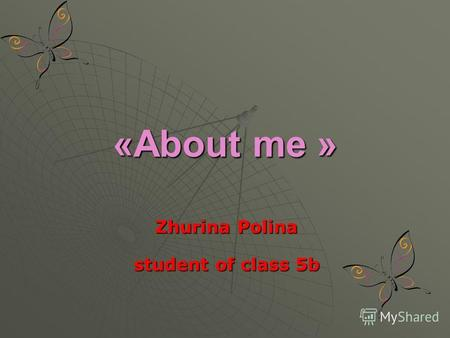 «About me » Zhurina Polina student of class 5b. Hi! My name is Polina. I am in the 5th grade. I'm 11 years old. My mother's name is Inna. My dad's name.