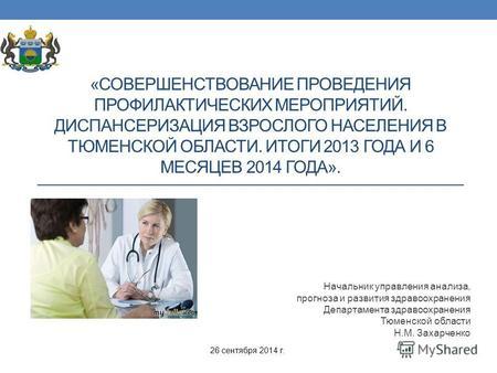 22 поликлиника москвы женская консультация отзывы