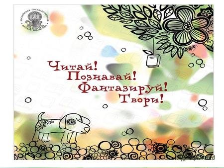 знакомство дошкольников с творчеством художников иллюстраторов детских книг