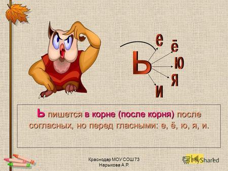 Название: презентация ь знак в 1 классе издательство: addison wesley publishing company язык: старорусский размер