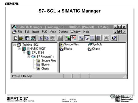 Date: 09/08/98 Filename: SCL_2e.1 SIMATIC S7 Siemens AG 1998. All rights reserved. S7- SCL и SIMATIC Manager.