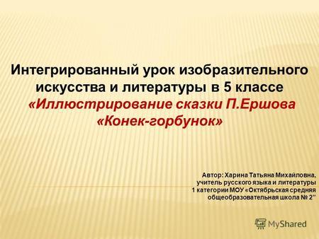 Юрий Васнецов Презентация