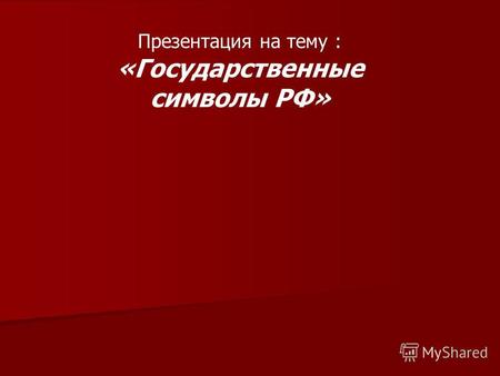 Скачать презентацию на тему герб и флаг беларуси