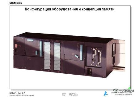 Date:29.09.2014 File:PRO1_04E.1 SIMATIC S7 Siemens AG 1999. All rights reserved. Information and Training Center Knowledge for Automation Конфигурация.