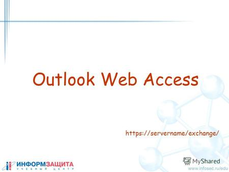 Outlook Web Access  FeatureOutlook 2000 OWA Exchange 2000 Basic features E-mail, Calendar, ContactsYes TasksYesNo Contact.