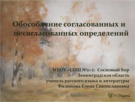 знакомства сосновый бор ленинградская область без регистрации с