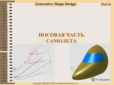 1 НОСОВАЯ ЧАСТЬ САМОЛЕТА Copyright 1996-98 © Dale Carnegie & Associates, Inc. Generative Shape Design HetNet.