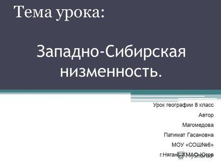 презентация по географии 8 класс пространства россии на карте