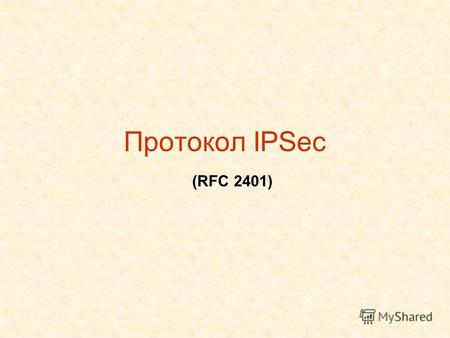 Протокол IPSec (RFC 2401). Семейство протоколов IPSec Протокол Authentication Header (AH) Протокол Encapsulated Security Payload (ESP) Протокол Internet.