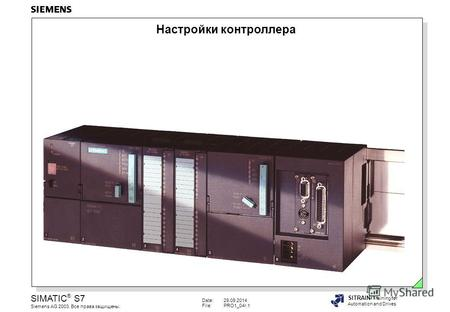 Date:29.09.2014 File:PRO1_04r.1 SIMATIC ® S7 Siemens AG 2003. Все права защищены. SITRAIN Training for Automation and Drives Настройки контроллера.