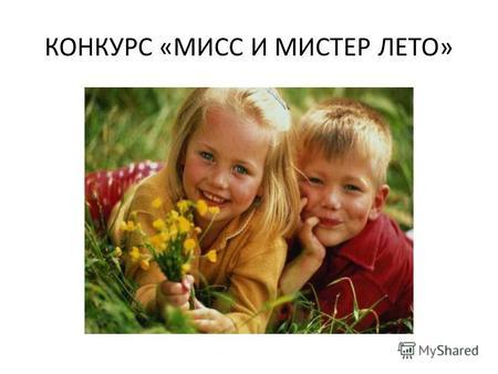 Сценарий праздника мисс и мистер лето