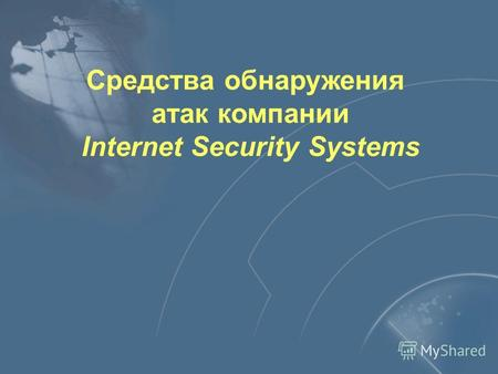 Средства обнаружения атак компании Internet Security Systems.