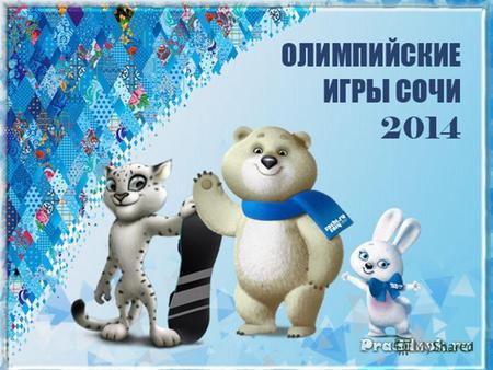 Презентация на тему ЗИМНИЕ ОЛИМПИЙСКИЕ ИГРЫ СОЧИ  Зимние Олимпийские игры 2014 xxii Олимпийские зимние игры международное спортивное мероприятие проходящее в