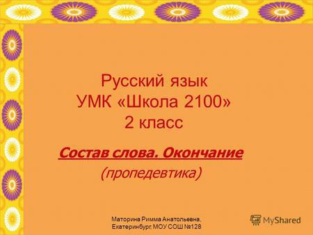 Школа 2100 2 класс русский язык учебник