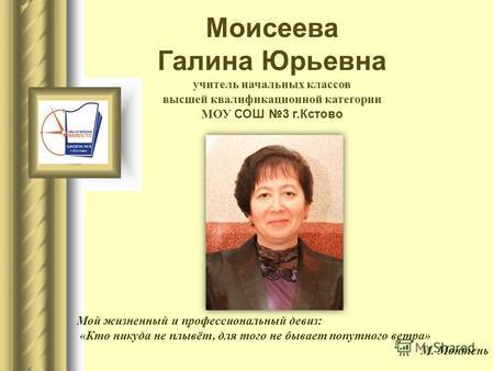 Галина моисеева светильники