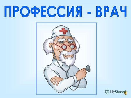 Презентация на тему ПРОЕКТ по предмету Окружающий мир Профессии  Ты уже наверняка знаешь что врач лечит людей Профессия врача одна из наиболее