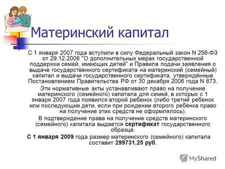 256 фз материнский капитал статья 10
