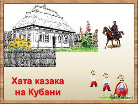 Рисунок казака и хаты