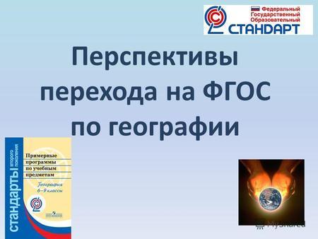 Фгос Авторские Программы По Географии Всего