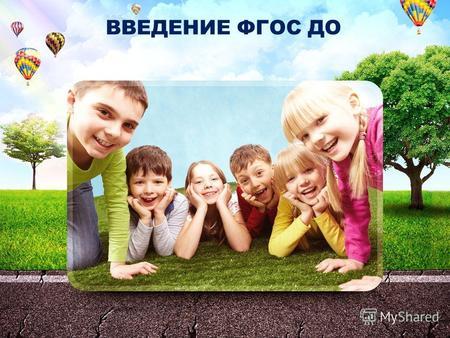 Основная программа дошкольного образования по фгос