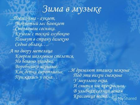 Секс стихи зимой