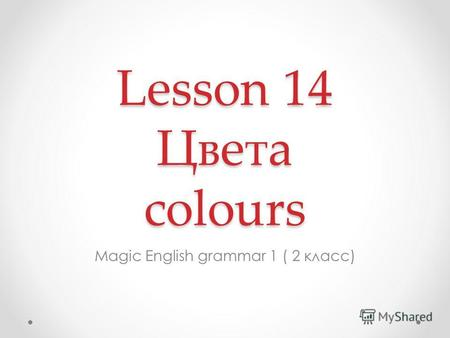 Lesson 14 Цвета colours Magic English grammar 1 ( 2 класс)
