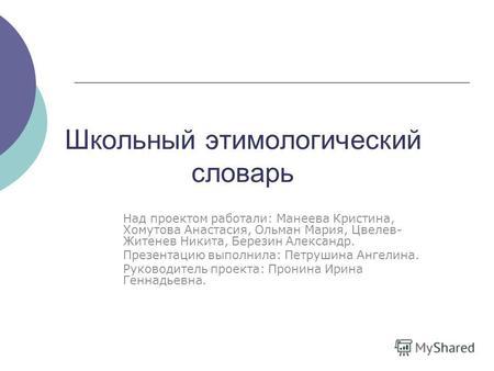 История Слова Работа Этимологический Словарь