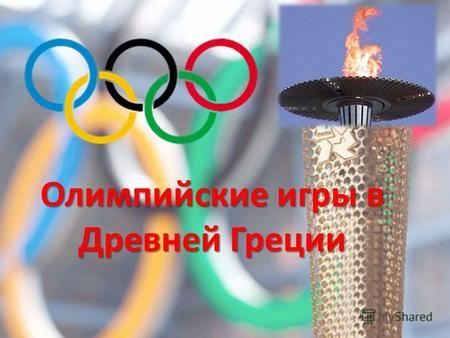 Олимпийские Игры В Древней Греции Презентация